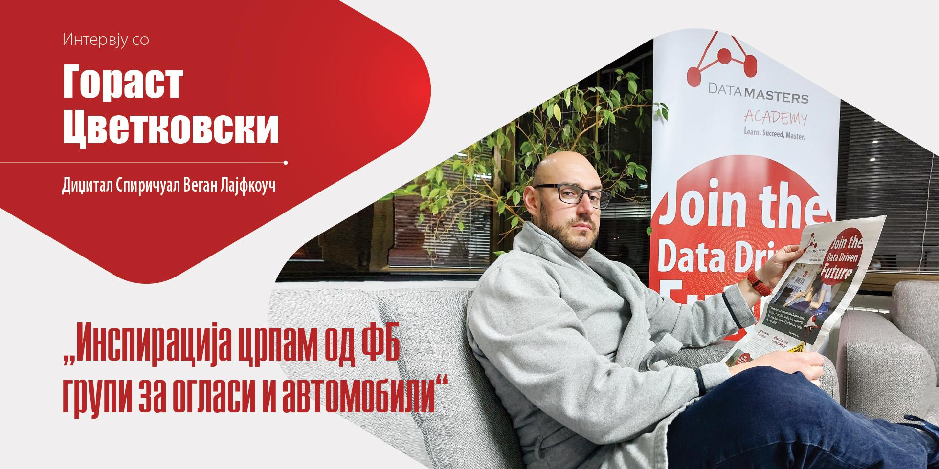 Интервју со Гораст Цветковски