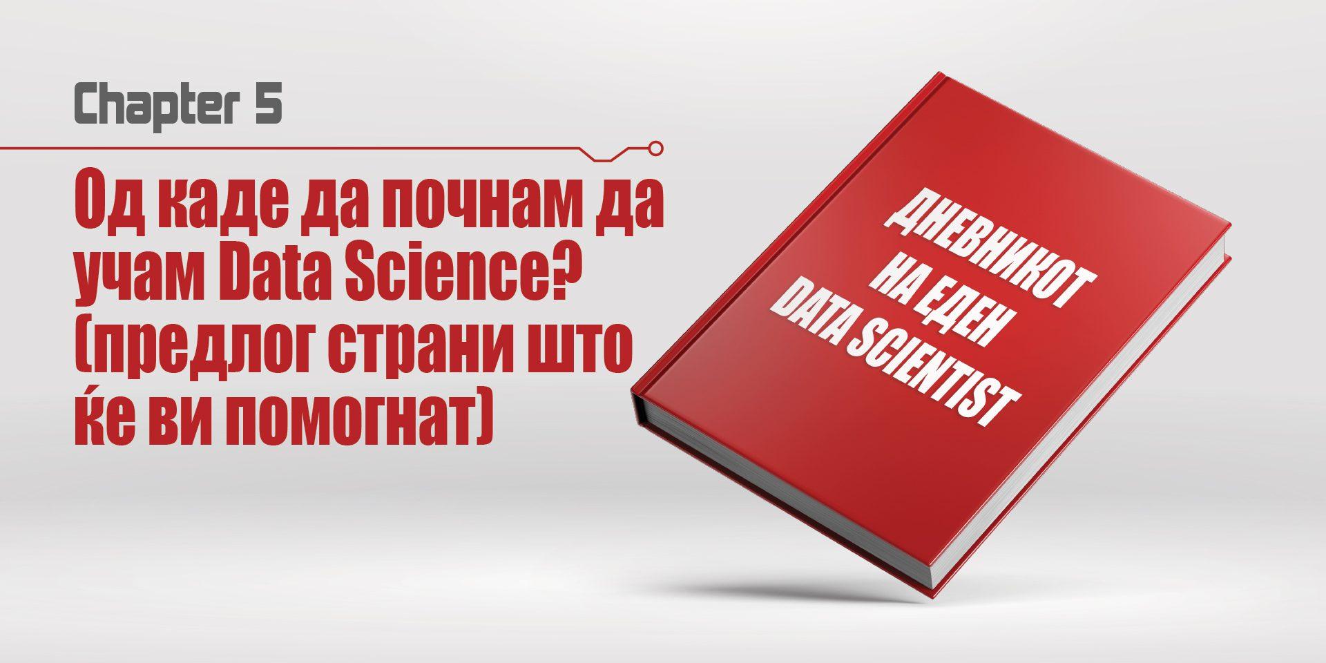 Дневникот на еден Data Scientist