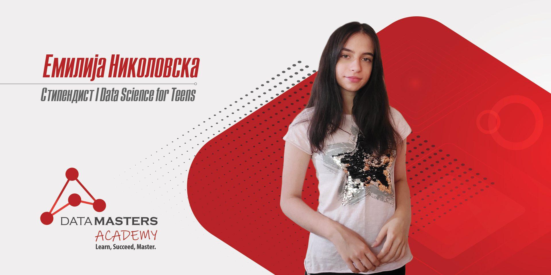 Интервју со Емилија Николовска