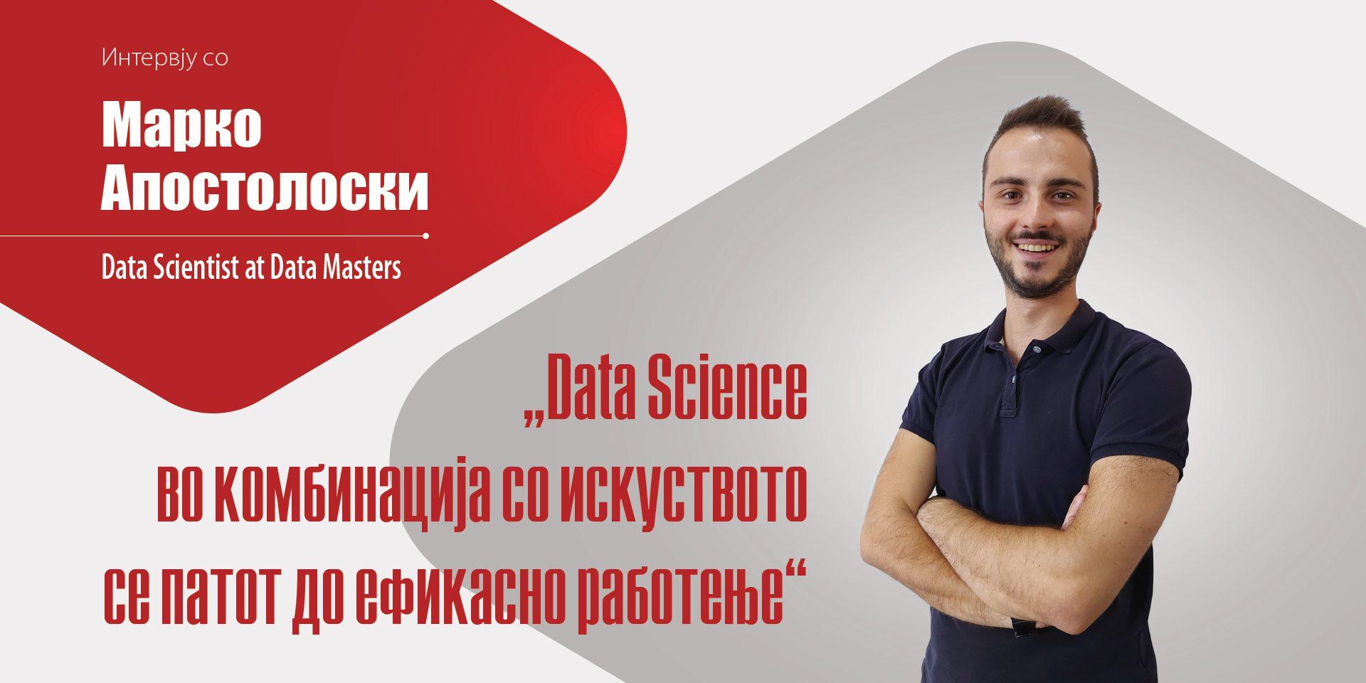 Интервју со Марко Апостолоски