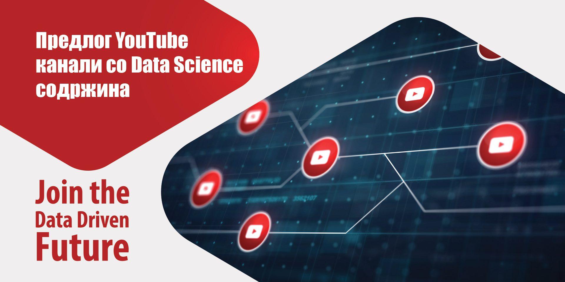 предлог YouTube канали за Data Science