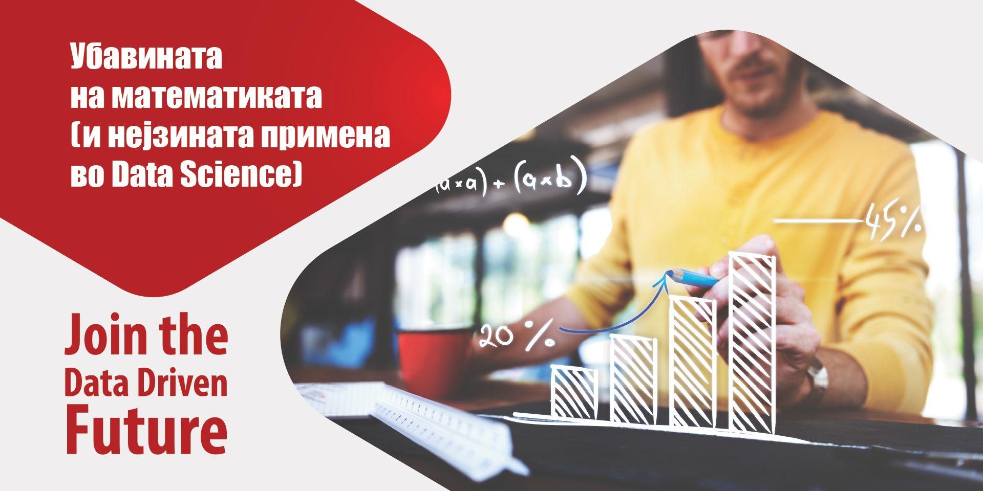 математика и data science